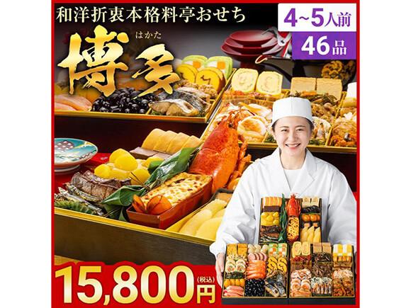 博多久松で一番人気!