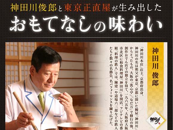 神田川俊郎氏が監修した和風おせち