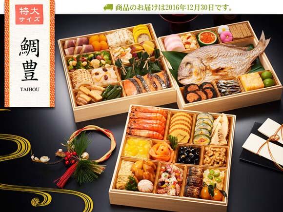 「京菜味のむら」和洋中おせち 鯛豊(たいほう)