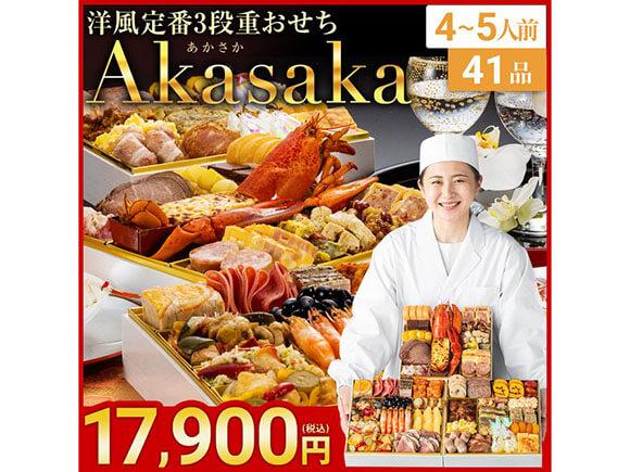 博多久松の洋風おせち「Akasaka」