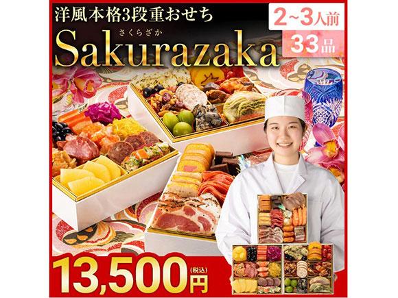 博多久松の洋風おせち「Sakurazaka」