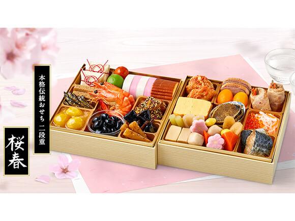 紀文のおせち「桜春」