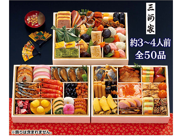 赤坂三河家 日本料理おせち「清雅」