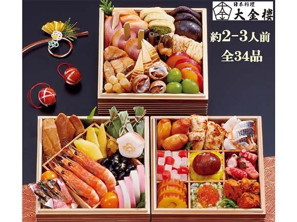 大阪 大金樓 日本料理おせち「奏慶」