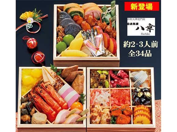 大阪日本料理の八幸「寿春」