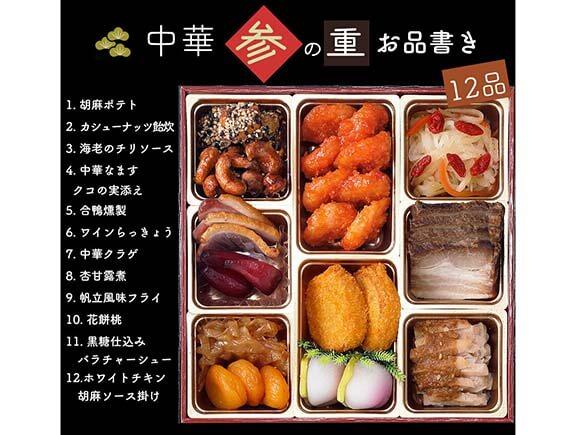 参のお重には幅広い世代に人気の中華料理