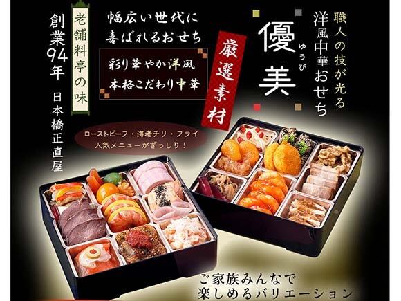 「東京正直屋」洋風&中華おせち 優美(ゆうび)