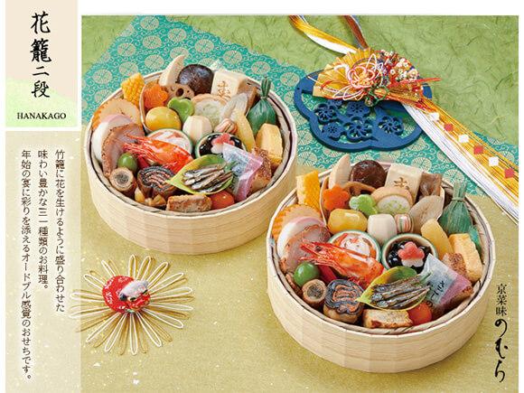「京菜味のむら」京おせち【個食二段】花籠(はなかご)