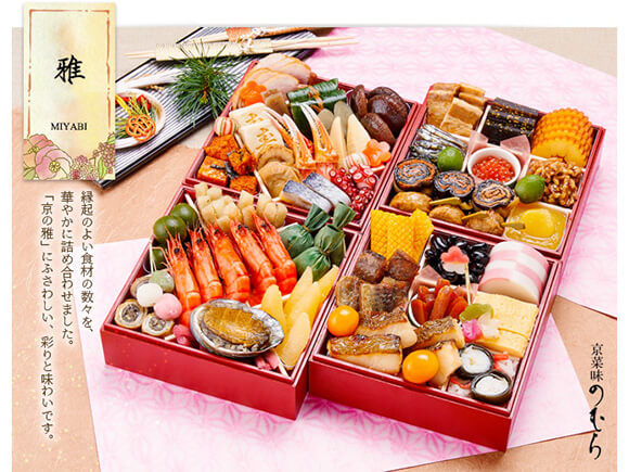 「京菜味のむら」京おせち 雅(みやび)