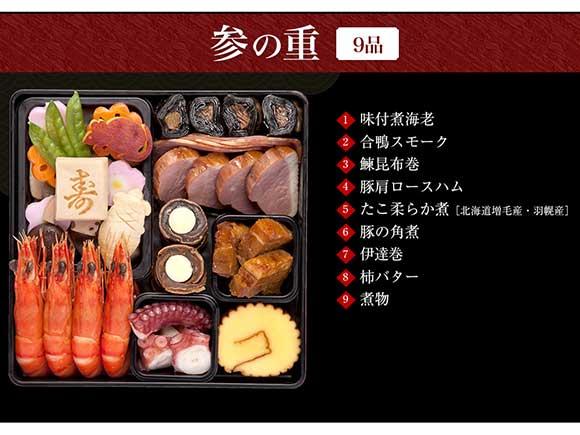 とんでんならではの北海道の海の幸たっぷりの贅沢おせちです