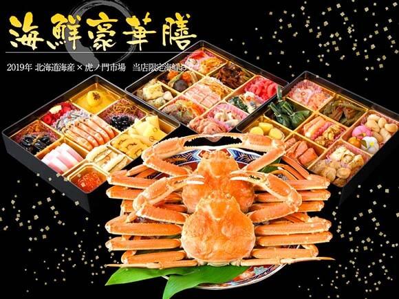 北海道海産×虎ノ門市場おせち「海鮮豪華膳」