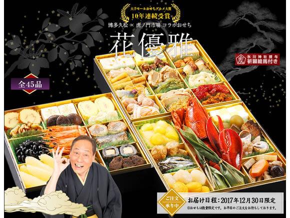 博多久松×虎ノ門市場 コラボおせち「花優雅」