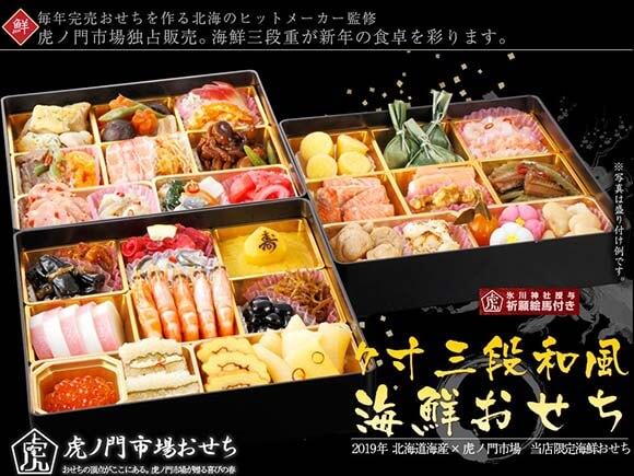北海道海産×虎ノ門市場「特大7寸海鮮おせち」