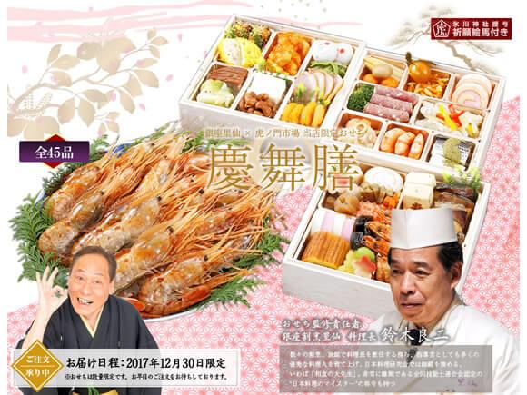 銀座里仙×虎ノ門市場 コラボおせち「慶舞膳」