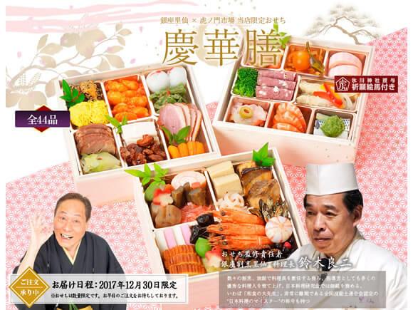 銀座里仙×虎ノ門市場 コラボおせち「慶華膳」