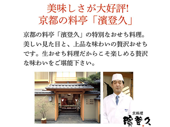 創業90余年の老舗料亭「濱登久」渾身のおせち