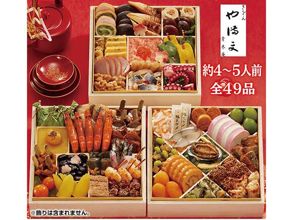 京都祇園 や満文 和風おせち「福舞」